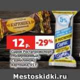Магазин:Виктория,Скидка:Сырок Ростагроэкспорт глазированный, с ванилином/ картошка, 45 г