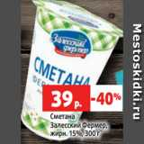 Сметана Залесский Фермер, жирн. 15%, 300 г