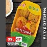 Шарики Петелинка Ветчиз, охл., 500 г
