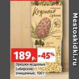 Орешки кедровые Сибирские очищенные, 100 г