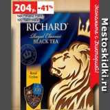 Чай Ричард Роял, 100 пакетиков