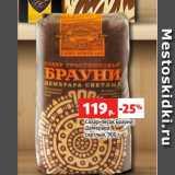 Сахар-песок Брауни Демерара светлый, 900 г
