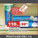 Зубная паста Бленд-а-мед в ассортименте, 100 мл