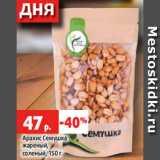Арахис Семушка жареный, соленый, 150 г