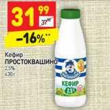 Магазин:Дикси,Скидка:Кефир ПРОСТОКВАШИНО 2,5%
