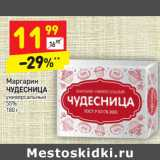 Магазин:Дикси,Скидка:Маргарин  ЧУДЕСНИЦА  55%