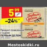 Магазин:Дикси,Скидка:Продукт плавленый ссыром ПЕРВЫМ ДЕЛОМ 25%, 60/65 г