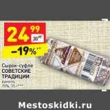 Магазин:Дикси,Скидка:Сырок-суфле  СОВЕТСКИЕ ТРАДИЦИИ ваниль 15%,