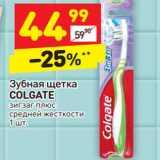 Магазин:Дикси,Скидка:Зубная щетка  CОLGATE зигзаг плюс  средней жесткости