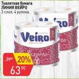 Туалетная бумага Линия Вейро