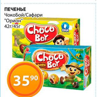 "Акция - Печенье ЧокоБой/Сафари ""Орион"""