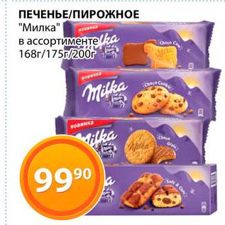 """Акция - Печенье/Пирожное """"Милка"""""""