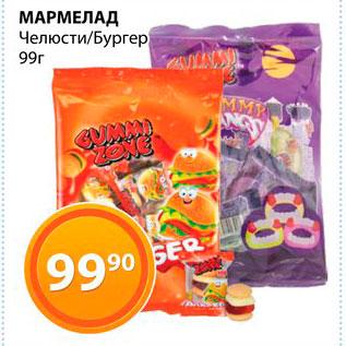 Акция - Мармелад Челюсти/Бургер
