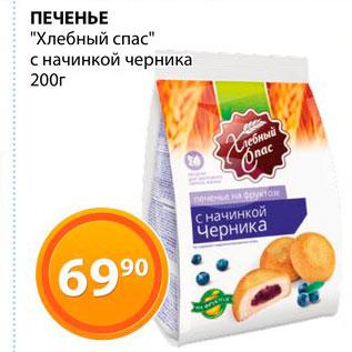 """Акция - Печенье """"Хлебный спас"""""""