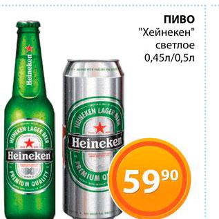 "Акция - Пиво ""Хейнекен"" светлое"