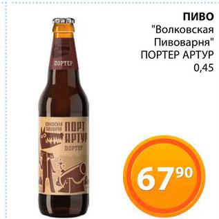 """Акция - Пиво """"Волковская Пивоварня"""" Портер Артур"""