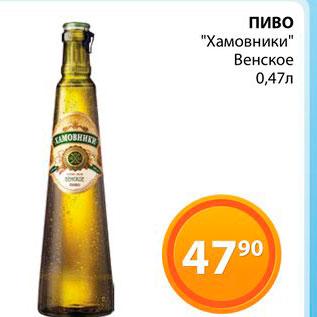 """Акция - Пиво """"Хамовники"""" Венское"""