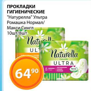 """Акция - Прокладки Гигиеничекие """"Натурелла"""" Ультра"""