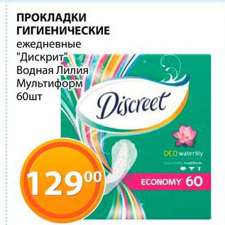 """Акция - Прокладки Гигиеничекие """"Дскрит"""""""