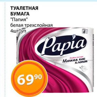 """Акция - Туалетная бумага """"Папия"""""""