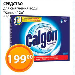 """Акция - Средство для смягчения воды """"Калгон"""""""