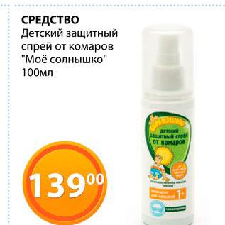 """Акция - Средство Детский защитный спрей от  комаров """"Мое солнышко"""""""