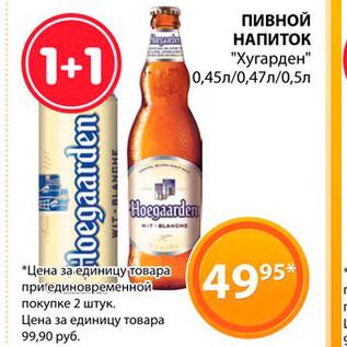 """Акция - Пивной напиток """"Хугарден"""""""