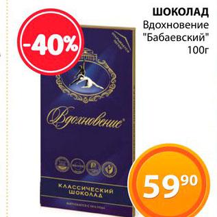 """Акция - Шоколад Вдохновение """"Бабаевский"""""""