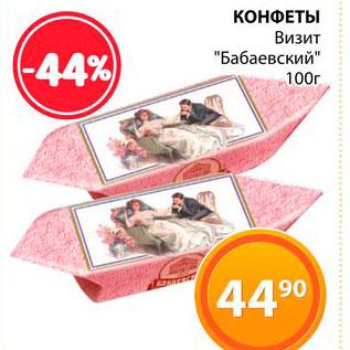 """Акция - Конфеты Визит """"Бабаевский """""""
