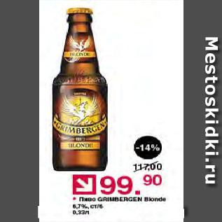 Акция - Пиво GRIMBERGEN BLONDE