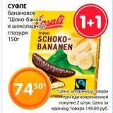 "Магнолия Акции - Суфле банановое ""Шоко-банан"""