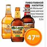 """Скидка: Пиво/Пивной напиток """"Старый Мельник""""  светлое/темное"""