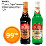 "Скидка: Пиво ""Прага Дарк"""