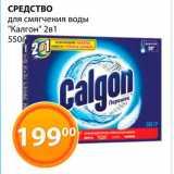 """Средство для смягчения воды """"Калгон"""", Вес: 550 г"""