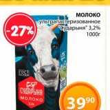 "Скидка: Молоко ""Сударыня"" 3,2%"