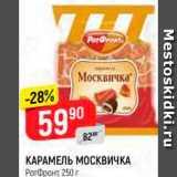 Верный Акции - Карамель Москвичка