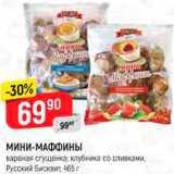Верный Акции - Мини-маффины Русский бисквит