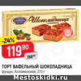 Верный Акции - Торт Вафельный Шоколадница