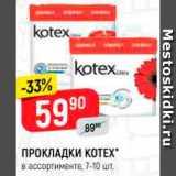 Магазин:Верный,Скидка:Прокладки Kotex