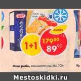 Магазин:Пятёрочка,Скидка:Филе рыбы VICI