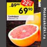 Скидка: Грейпфрут красный
