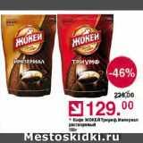 Кофе Жокей растворимый, Вес: 150 г
