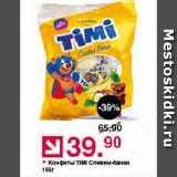 Магазин:Оливье,Скидка:Конфеты шоколадные TIMI Сливки-Банан