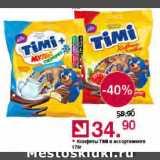 Магазин:Оливье,Скидка:Конфеты TIMI в ассортименте