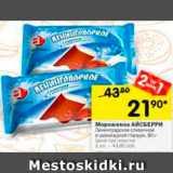 Магазин:Перекрёсток,Скидка:Мороженое Айсберри