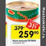 Перекрёсток Акции - Икра лососевая Путина