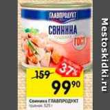 Перекрёсток Акции - Свинина тушеная Главпродукт