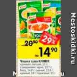 Магазин:Перекрёсток,Скидка:Чашка супа Knorr