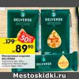 Скидка: Макаронные изделия Delverde