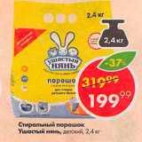 Стиральный порошок Ушастый Нянь, Вес: 2.4 кг